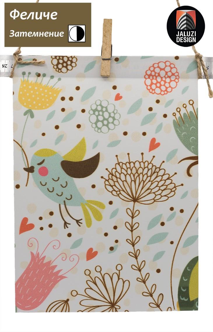 Рулонные шторы для детской с тканью Феличе