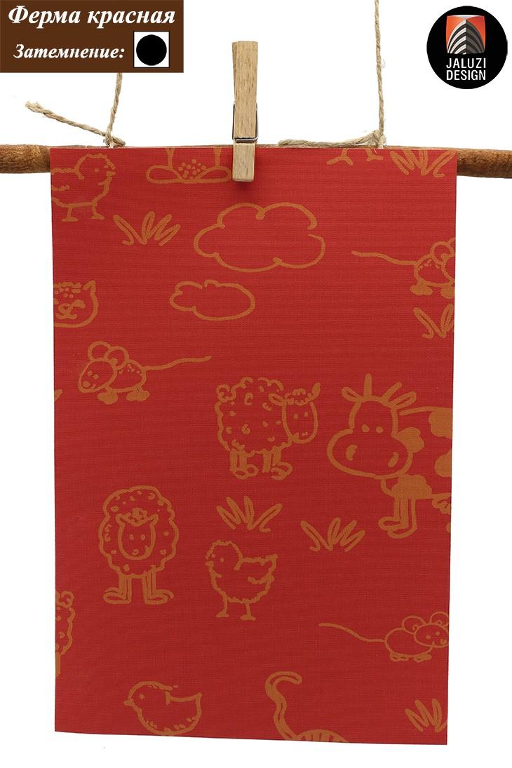 Ткань для детской Ферма красная