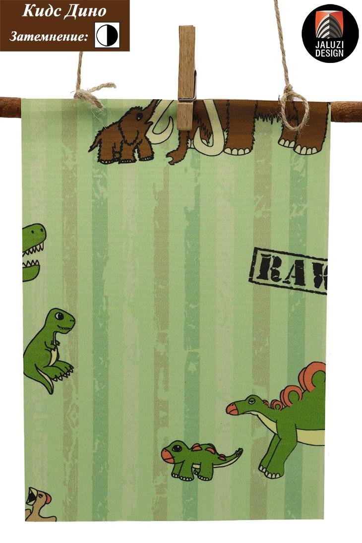 Ткань для ролет в детскую комнату Кидс Дино