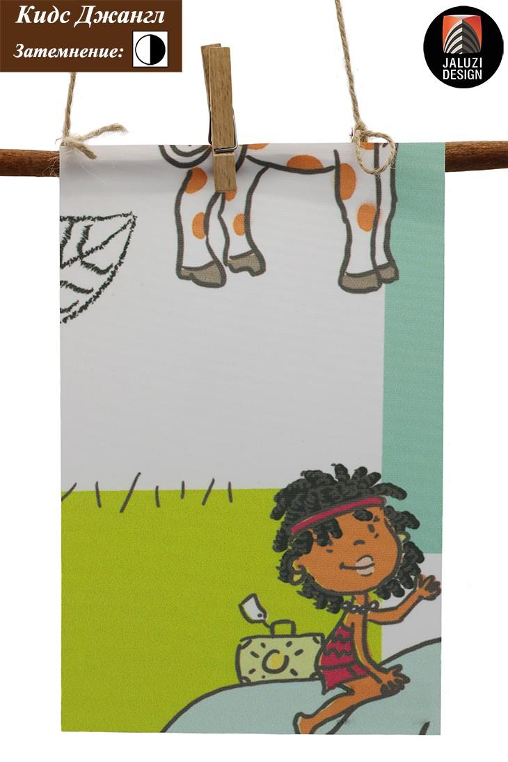 Ткань для детских тканевых ролет Кидс Джангл
