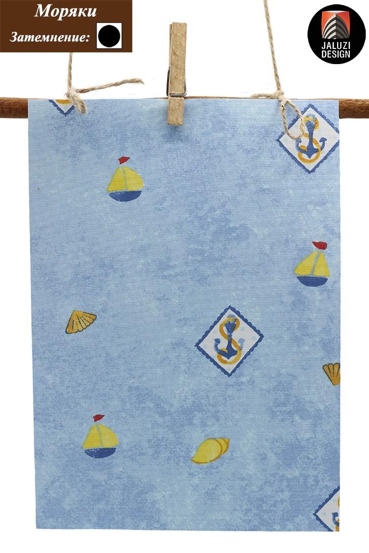 Ткань для тканевых ролет моряки