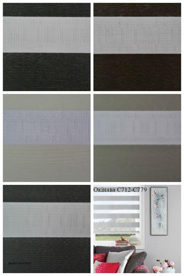 Окинава - скидочная ткань для ролет Зебра