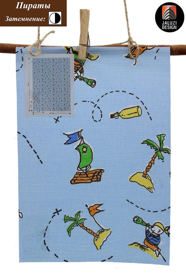 Ткань Пираты в детскую для рулонных штор