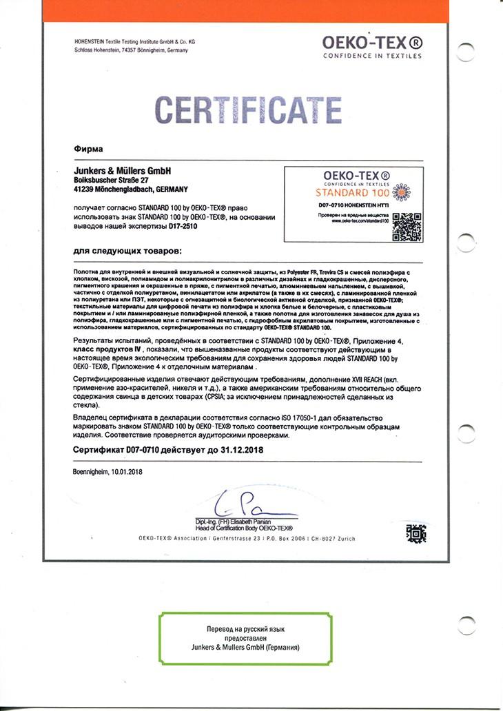 Сертификат на ткани Oeko-Tex, который подтвержает экологичность и безопасность тканей для производства рулонных штор и штор-плиссе