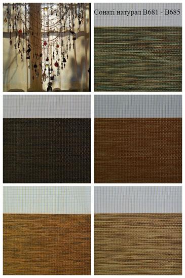 Сонатин натурал - акционная ткань для рулонных штор Зебра