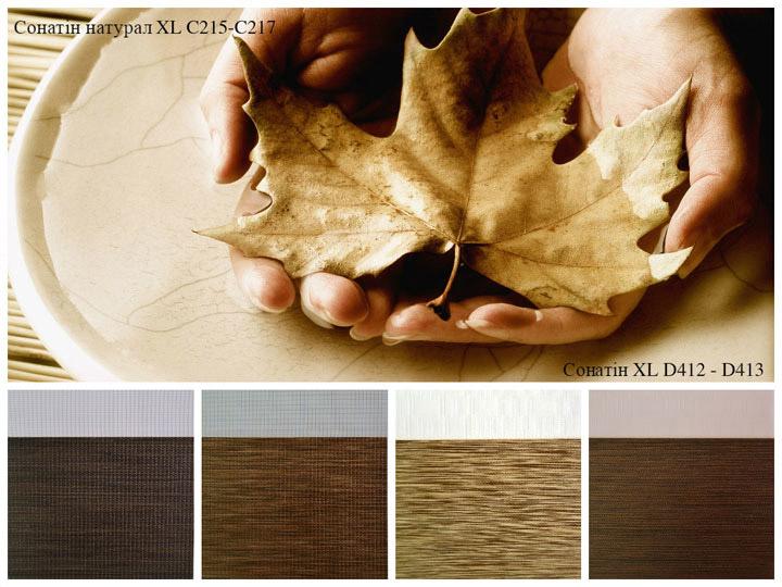 Ткань для рулонных штор Зебра - Сонатин натурал XL