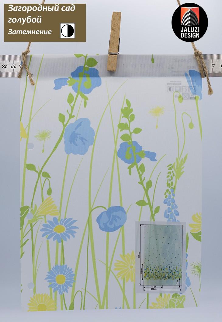 Детские рулонные шторы с тканью Загородный сад голубой
