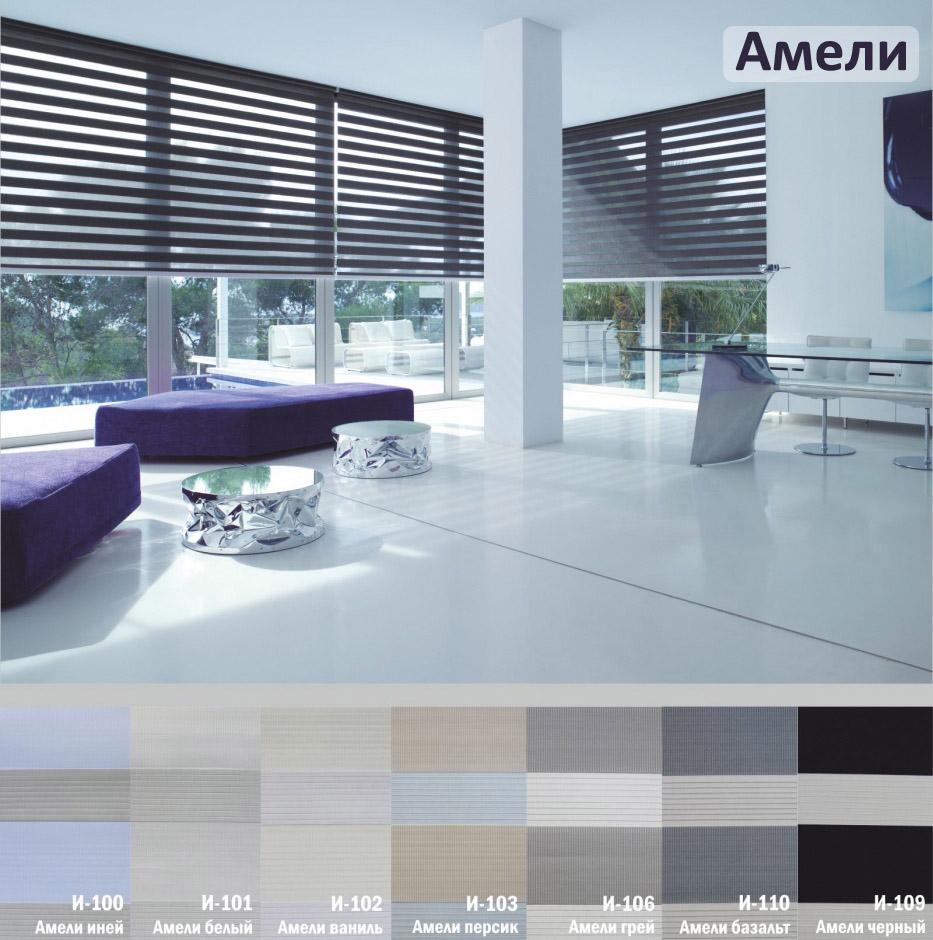 Ткань для рулонных штор делайт Амели