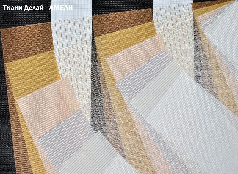 Материал для рулонных штор делайт Амели