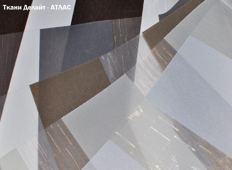 Ткань для тканевых ролет делайт Атлас