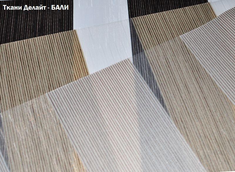 Ткань Бали для штор делайт