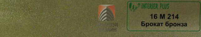Цвет ламели для алюминиевых горизонтальных жалюзи - брокат бронза