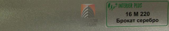 Цвет ламели для алюминиевых горизонтальных жалюзи - брокат серебро