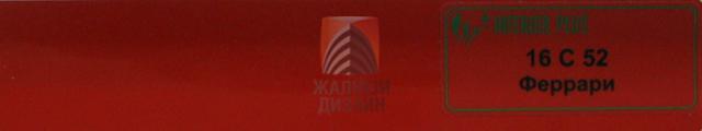 Цвет ламели для алюминиевых горизонтальных жалюзи - феррари