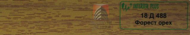 Цвет ламели для алюминиевых горизонтальных жалюзи - форест орех