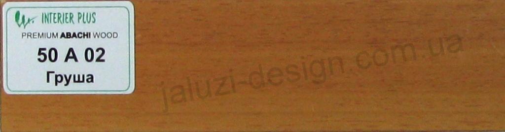Коллекция эксклюзивных деревянных жалюзи из древесины Абачи, цвет - Груша