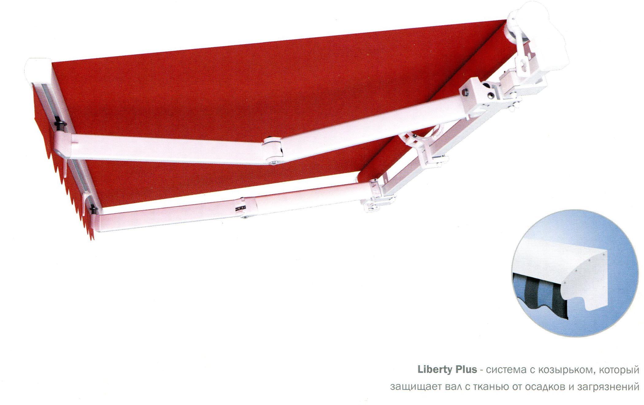 открытая горизонтальная маркиза Liberty