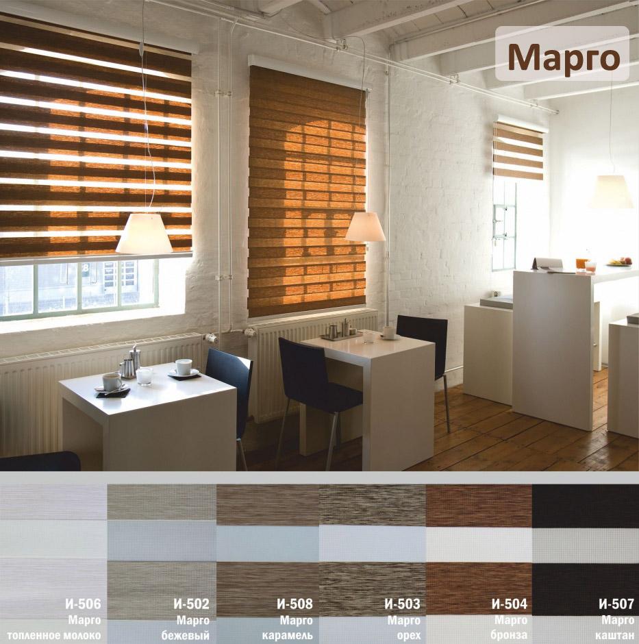 Популярная ткань для рулонных штор делайт - Марго