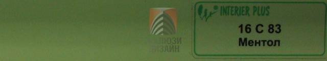 Цвет ламели для алюминиевых горизонтальных жалюзи - ментол