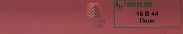 Цвет ламели для алюминиевых горизонтальных жалюзи - пион