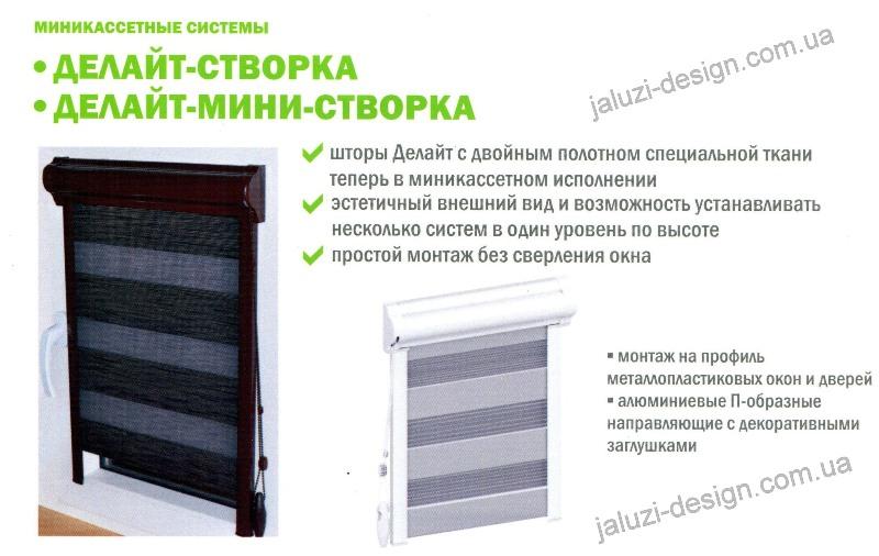 Новые системы для рулонных штор Делайт (День-Ночь), с коробом и направляющими