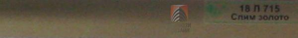Цвет ламели для алюминиевых горизонтальных жалюзи - слим золото