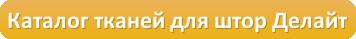 Рулонные шторы День-Ночь или Делайт - Киев -
