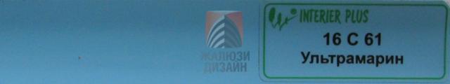 Цвет ламели для алюминиевых горизонтальных жалюзи - ультрамарин