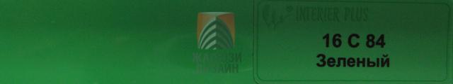 Цвет ламели для алюминиевых горизонтальных жалюзи - зеленый