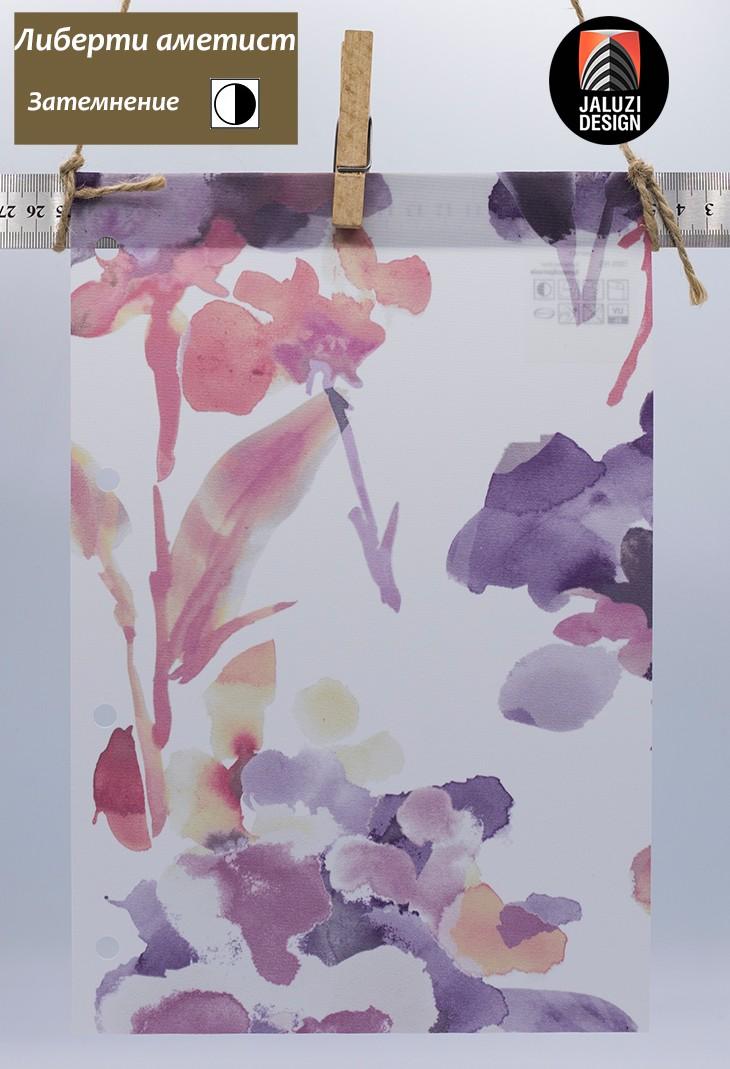 Тканевые ролеты для детской комнаты с тканью Либерти аметист