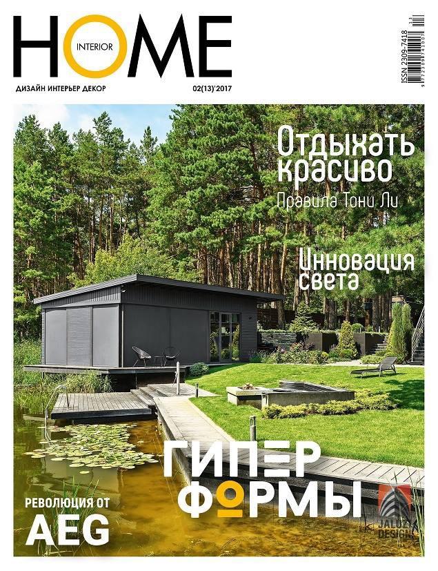 Тоня Ли на обложке дизайнерского журнала Home Interior