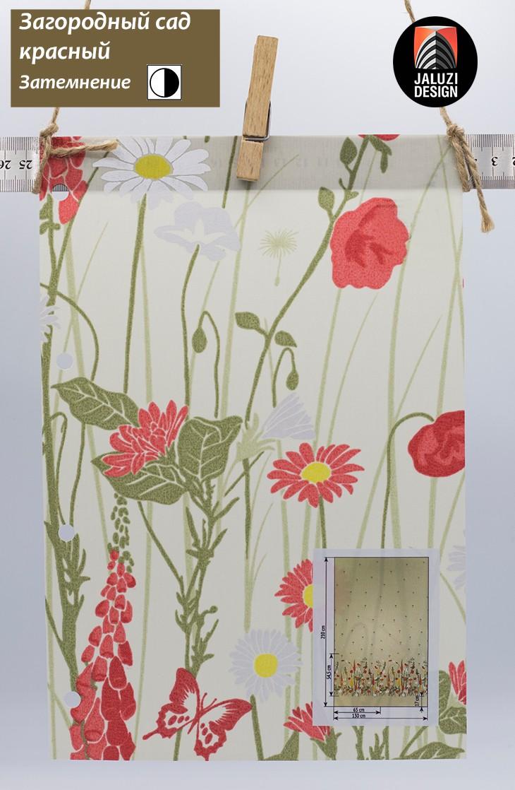 Тканевые ролеты в детскую с тканью Загородный сад красный