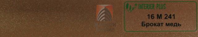 Цвет ламели для алюминиевых горизонтальных жалюзи - брокат медь