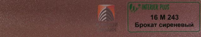 Цвет ламели для алюминиевых горизонтальных жалюзи - брокат сиреневый