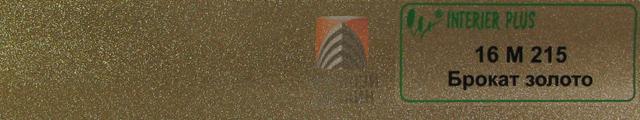 Цвет ламели для алюминиевых горизонтальных жалюзи - брокат золото