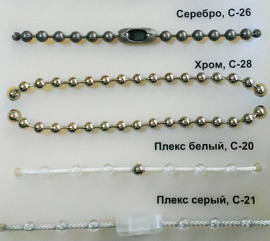 Дизайнерские цепочки для жалюзи и римских штор