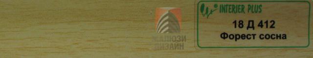 Цвет ламели для алюминиевых горизонтальных жалюзи - форест сосна