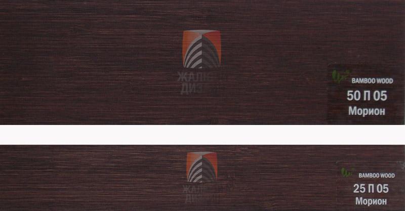 Бамбуковые жалюзи с шириной ламели 25мм и 50мм. Цвет Морион