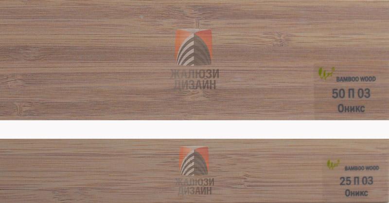 Бамбуковые жалюзи, ламели цвета оникс