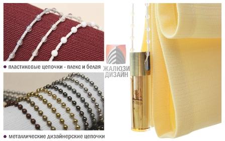 Римские шторы с дизайнерскими грузиками и цепочками