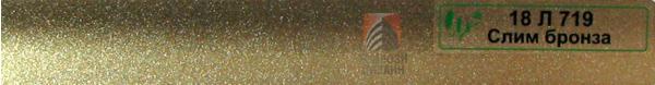 Цвет ламели для алюминиевых горизонтальных жалюзи - слим бронза