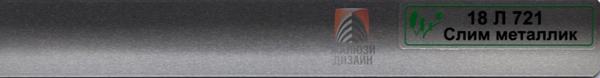 Цвет ламели для алюминиевых горизонтальных жалюзи - слим металлик