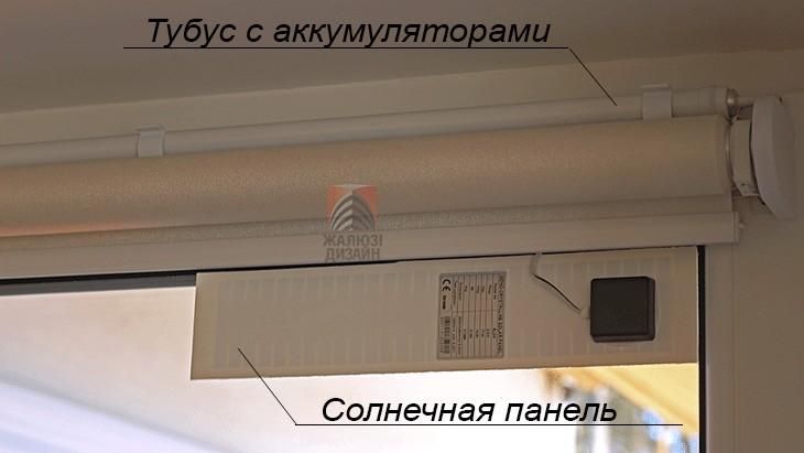 Система автоматизации Roll Up для рулонных штор от компании Somfy.